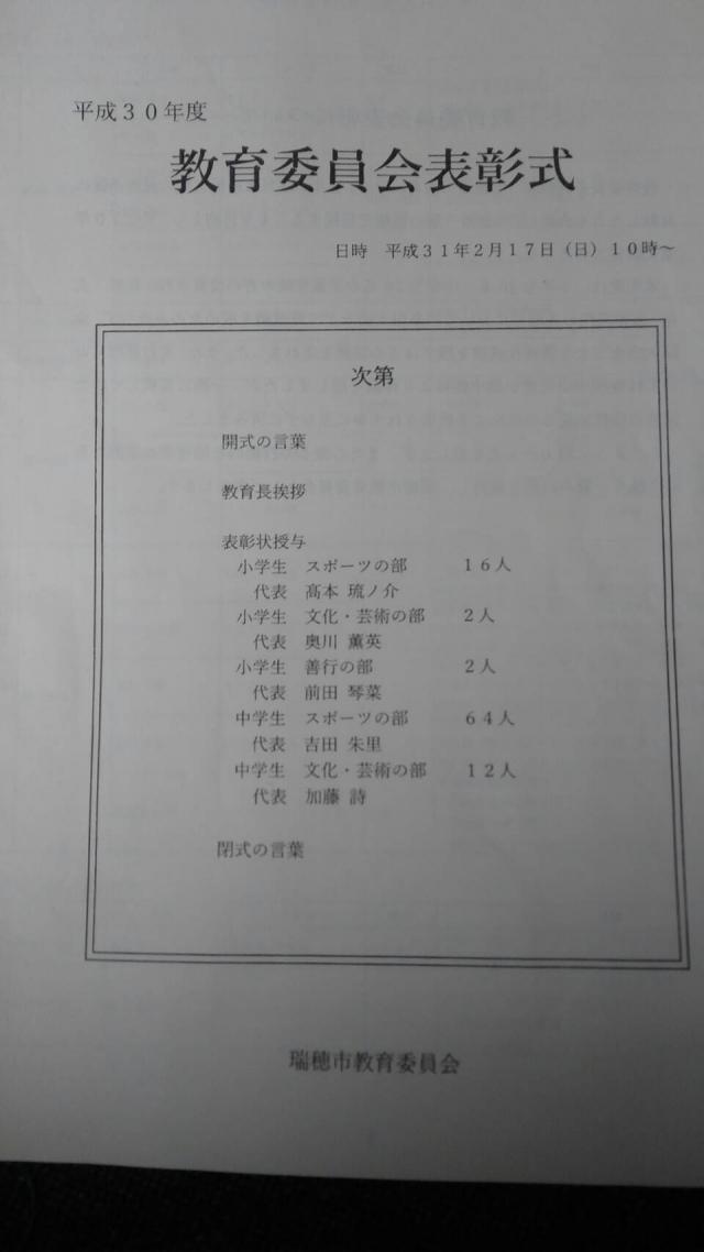 穂積市教育委員会表彰