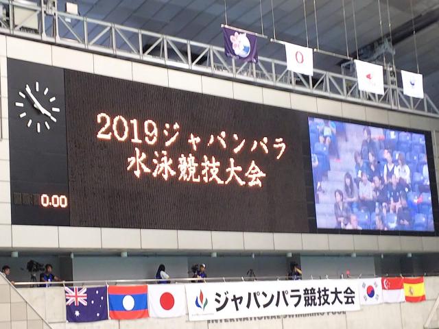 2019ジャパンパラリンピック