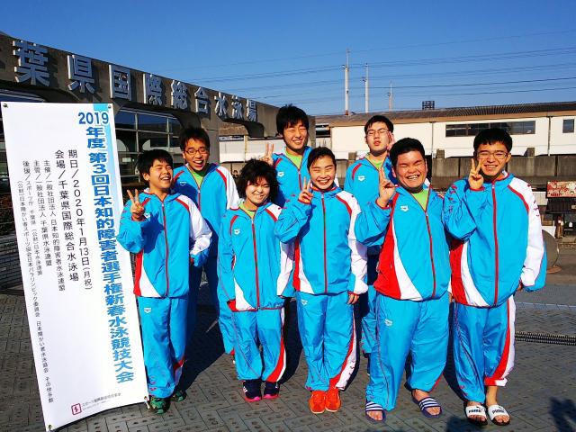 第3回日本知的障害者選手権新春水泳競技大会